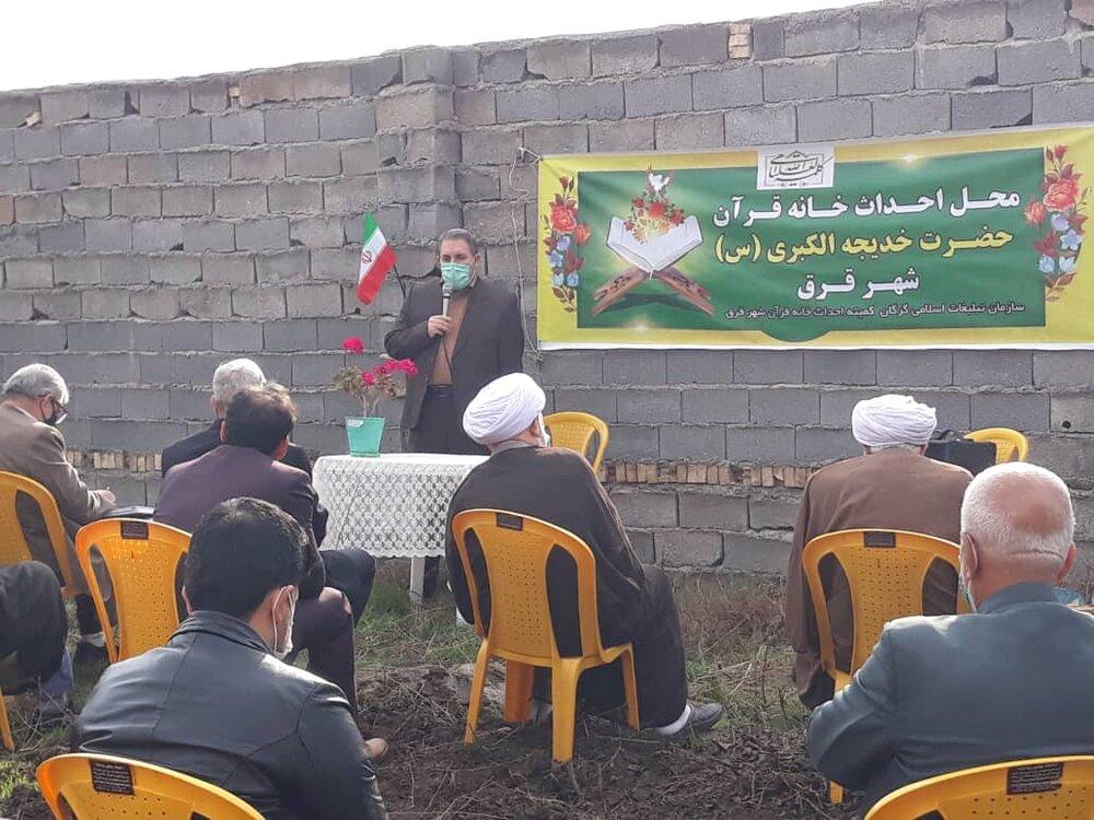 مراسم کلنگ زنی خانه قرآن در شهر کم برخوردار قرق شهرستان گرگان