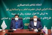 امضای تفاهمنامه ستاد اجرایی فرمان امام و استانداری قم