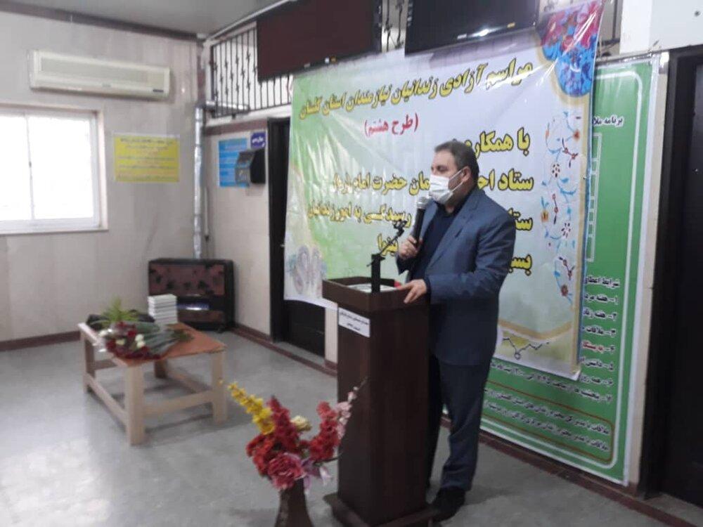 آزادی ۸۰ زندانی نیازمند توسط ستاد اجرایی فرمان حضرت امام ره در استان گلستان