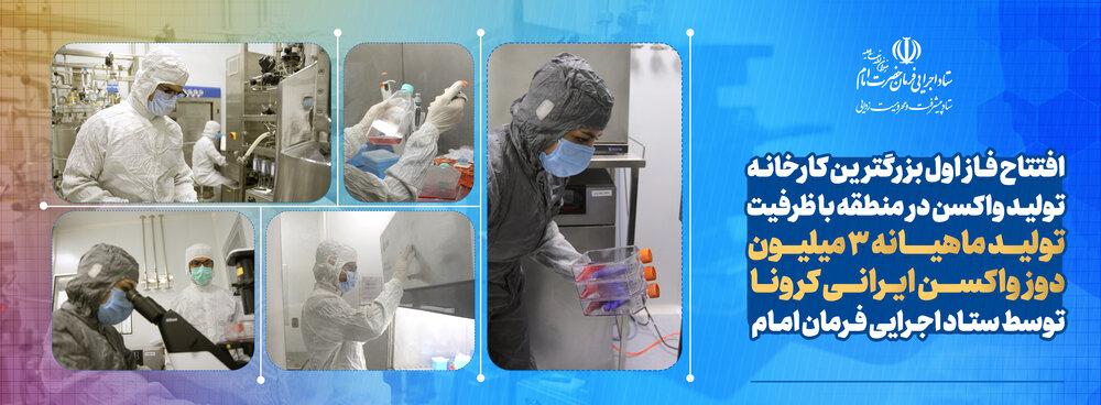 افتتاح کارخانه تولید واکسن ستاد اجرایی فرمان امام