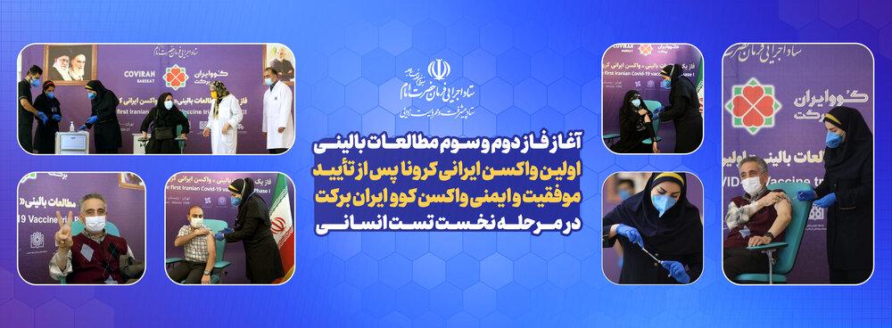 آغاز فاز 2 و 3 مطالعات بالینی واکسن کوو ایران برکت