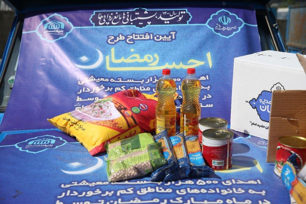 ارسال ۵۰۰ هزار بسته معیشتی به مناطق محروم کشور توسط ستاد اجرایی فرمان امام