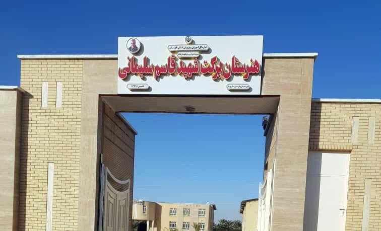 ساخت ۳۰ مدرسه برکت سردار شهید سلیمانی در مناطق محروم توسط ستاد اجرایی فرمان امام