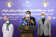 نخستین واکسن ایرانی کرونا به گام نهایی تست انسانی رسید