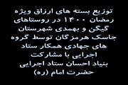 توزیع بسته های ارزاق ویژه رمضان 1400 در روستاهای شهرستان جاسک استان هرمزگان
