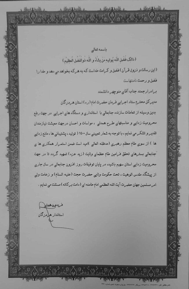 اهدای لوح یادبود و تقدیر از سوی استاندار هرمزگان به مدیرکل ستاد اجرایی فرمان حضرت امام (ره) هرمزگان