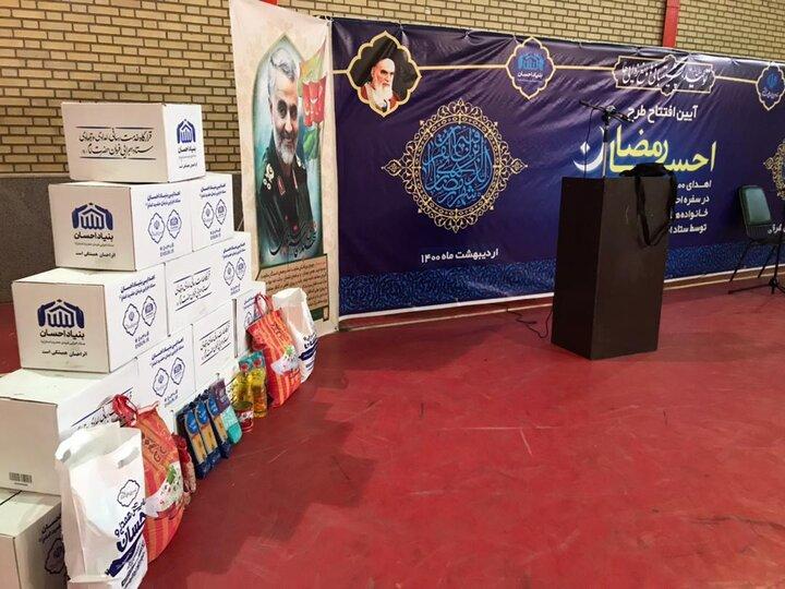 فاز دوم مرحله پنجم رزمایش همدلی و احسان در آذربایجانشرقی
