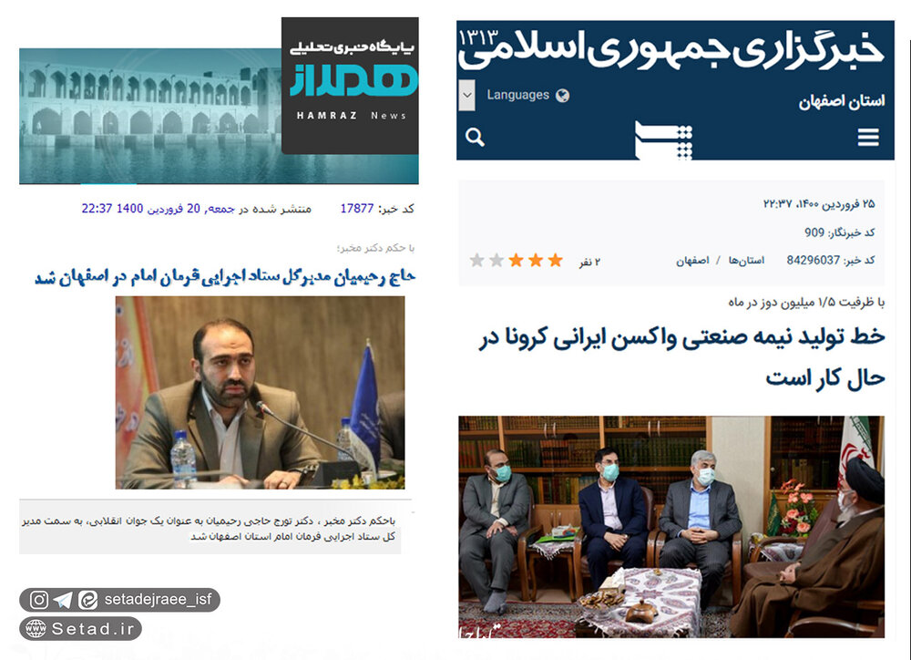 بازتاب خبری انتصاب مدیر کل جدید ستاد اجرایی فرمان حضرت امام خمینی (ره) استان اصفهان