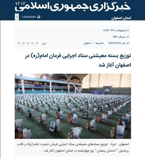 بارتاب خبری رسانه از برگزاری مراسم افتتاح طرح احسان رمضان در اصفهان