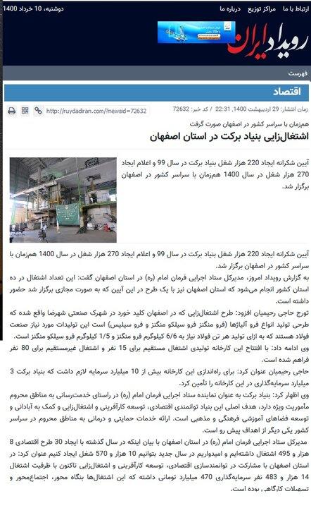 پوشش خبری آیین شکرانه 220 هزار اشتغال برکت در رسانه ها و روزنامه های استان