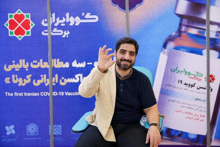 سیدمجید بنی فاطمه (مداح) در تزریق واکسن کوو ایران برکت ، فاز 3 مطالعات بالینی