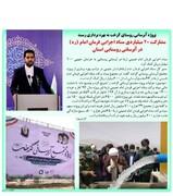 مشارکت 20میلیارد تومانی ستاد اجرایی فرمان امام در آبرسانی استان