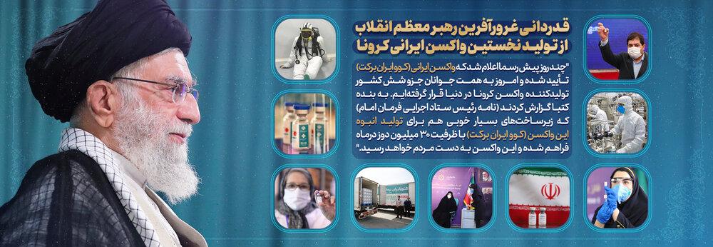 قدردانی غرورآفرین رهبر معظم انقلاب  از تولید نخستین واکسن ایرانی کرونا