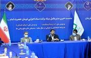 مهاجرت معکوس ۶۰ هزار نفر به روستاها با اجرای ۱۰ هزار طرح اشتغالزایی توسط ستاد اجرایی فرمان امام