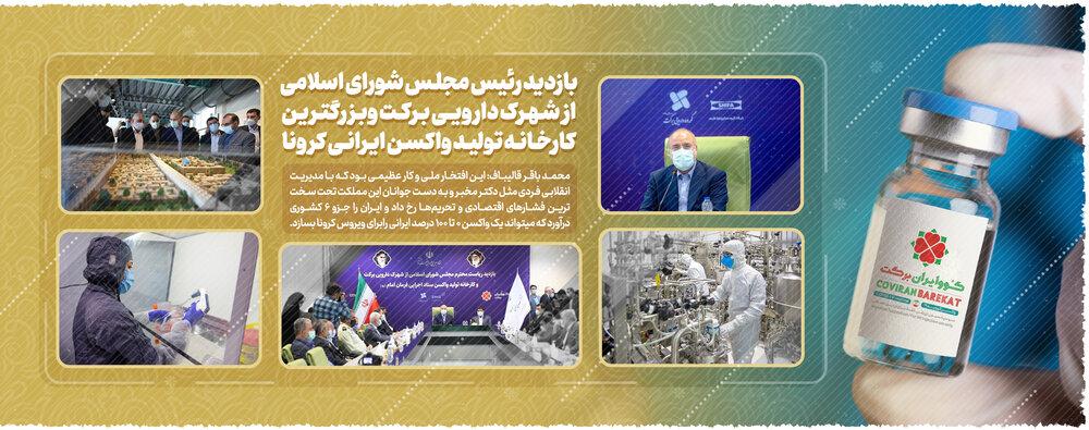 بازدید رئیس مجلس شورای اسلامی از کارخانه واکسن کوو ایران برکت