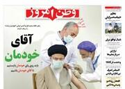 تزریق واکسن کوو ایران برکت به رهبرانقلاب، در صفحه اول روزنامه های سراسر کشور