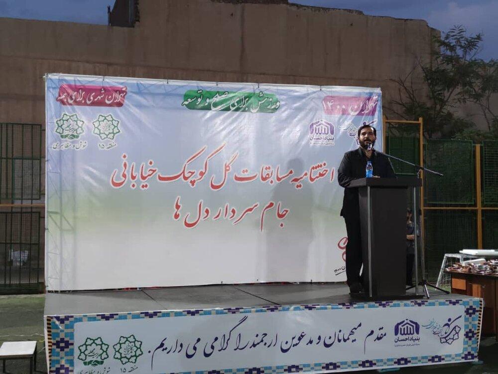 راهاندازی ۱۵ خانه استعدادیابی و تجهیز خانههای ورزش در مناطق حاشیهای تهران توسط ستاد اجرایی فرمان امام