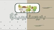 """گفتگوی شبکه خبر با مدیرعامل بنیاد برکت در خصوص پویش """"به روستا برمیگردیم"""""""