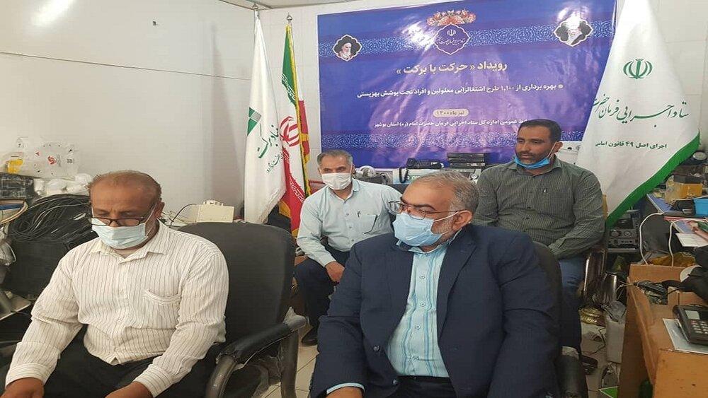 مدیرکل ستاد اجرایی فرمان حضرت امام (ره) در بوشهر گفت: در ۶ ماه گذشته، با پرداخت وامهای اشتغالزایی اجتماع محور دو هزار و ۲۷۱ فرصت شغلی ایجاد شده است.