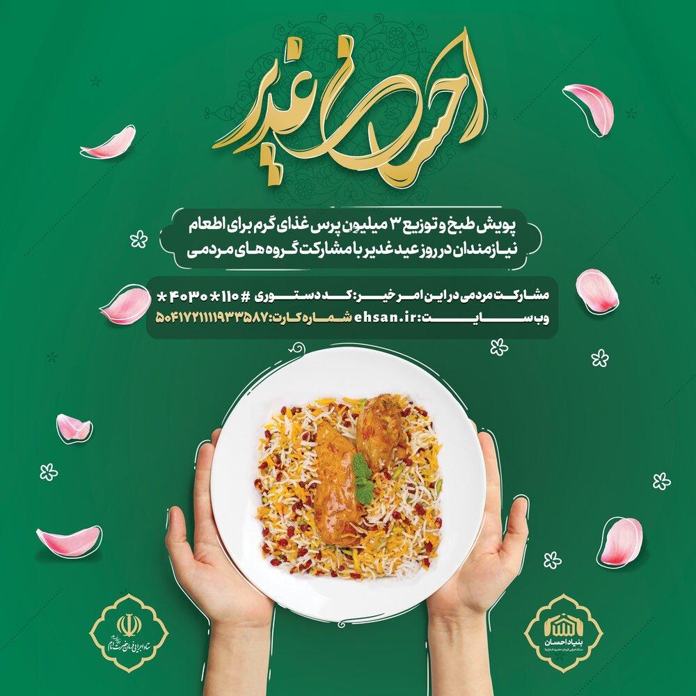 پویش احسان غدیر در استان آذربایجان شرقی/طبخ و توزیع 80 هزار غذای گرم بین نیازمندان
