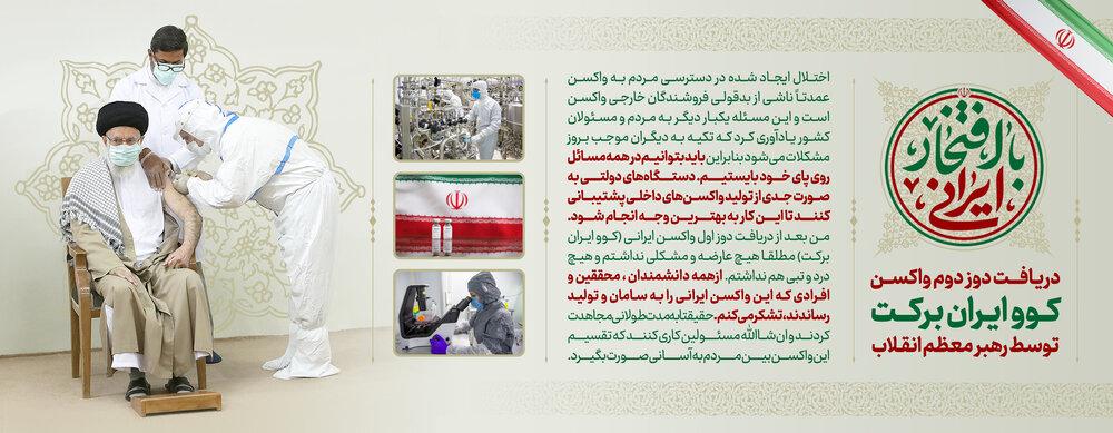 دریافت دوز دوم واکسن کوو ایران برکت توسط مقام معظم رهبری