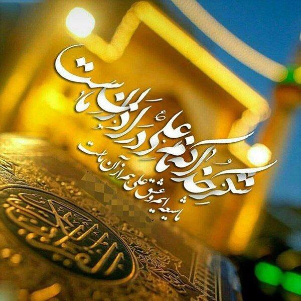 حال هوای اصفهان همراه با پویش احسان غدیر