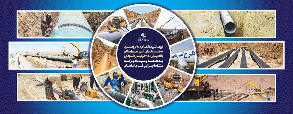 آبرسانی به روستاهای دارای تنش آبی خوزستان
