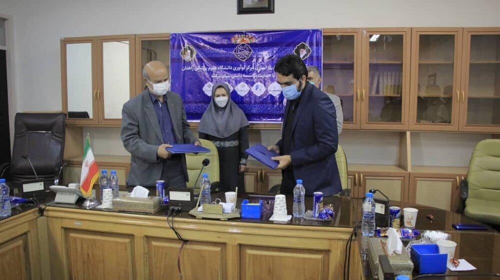 راهاندازی مرکز نوآوری دانشگاه علوم پزشکی زاهدان با حمایت ستاد اجرایی فرمان امام