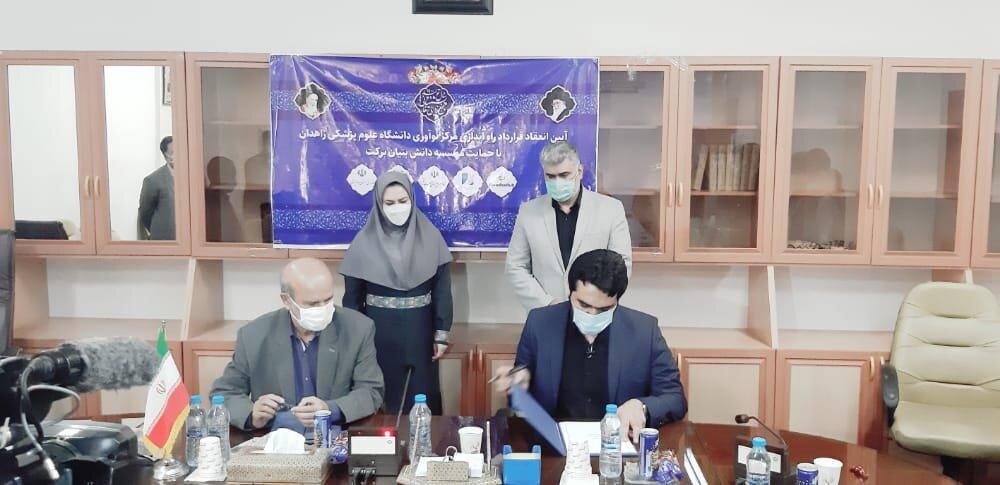 راه اندازی اولین مرکز نوآوری سلامت سیستان و بلوچستان با حمایت ستاد اجرایی فرمان امام