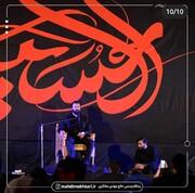 برنامه شبهای عزای امام حسین با عنوان احسان الحسین