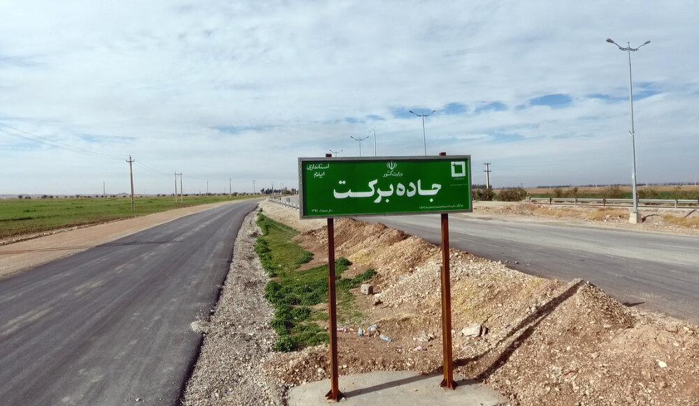 اجرای ۲۸۸ پروژه راه و پلسازی برکت در مناطق روستایی و عشایری توسط ستاد اجرایی فرمان امام