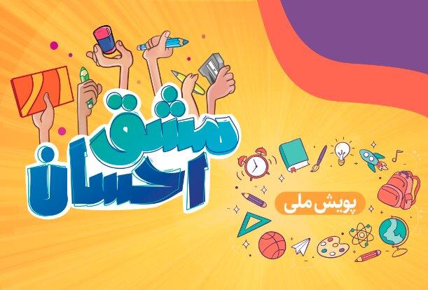آغاز رزمایش مشق احسان در استان زنجان