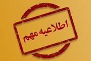 رد شایعات و گمانه زنی ها در خصوص انتصابات جدید در ستاد اجرایی فرمان امام