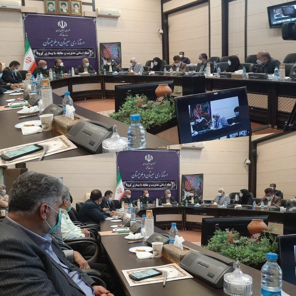 ️ارایه گزارش اقدامات ستاداجرایی فرمان امام در جلسه ستاد کرونای استان سیستان و بلوچستان