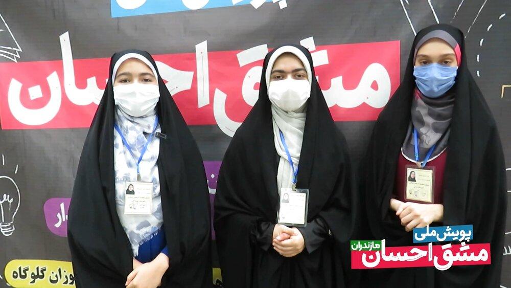 گفتگویی با دانش آموزان غرفه دار در پویش مشق احسان استان مازندران