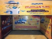 ۵۲۰۰ بسته نوشت افزار ایرانی در پویش مشق احسان