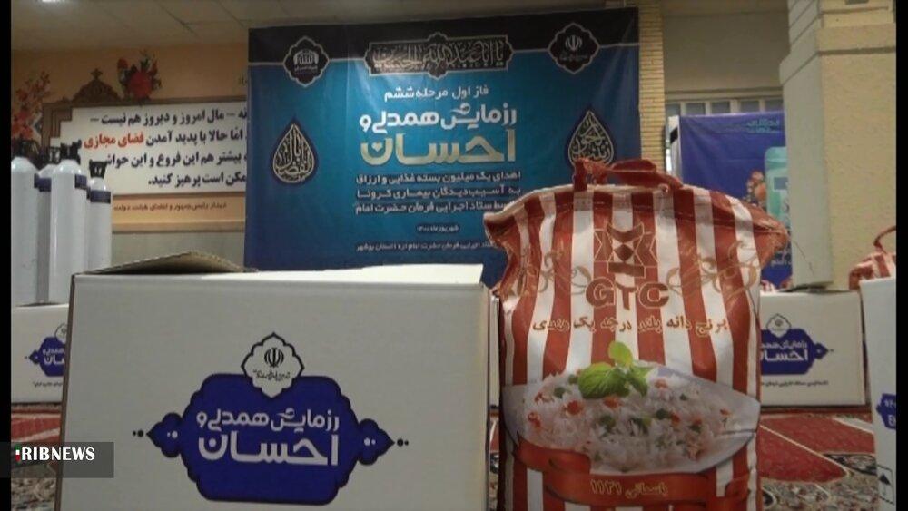 آغاز گام ششم رزمایش همدلی در استان بوشهر