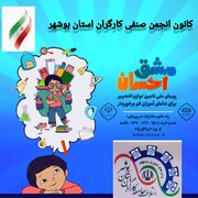 غرفه پویش ملی مشق احسان   گروه کانون انجمن صنفی کارگران استان بوشهر