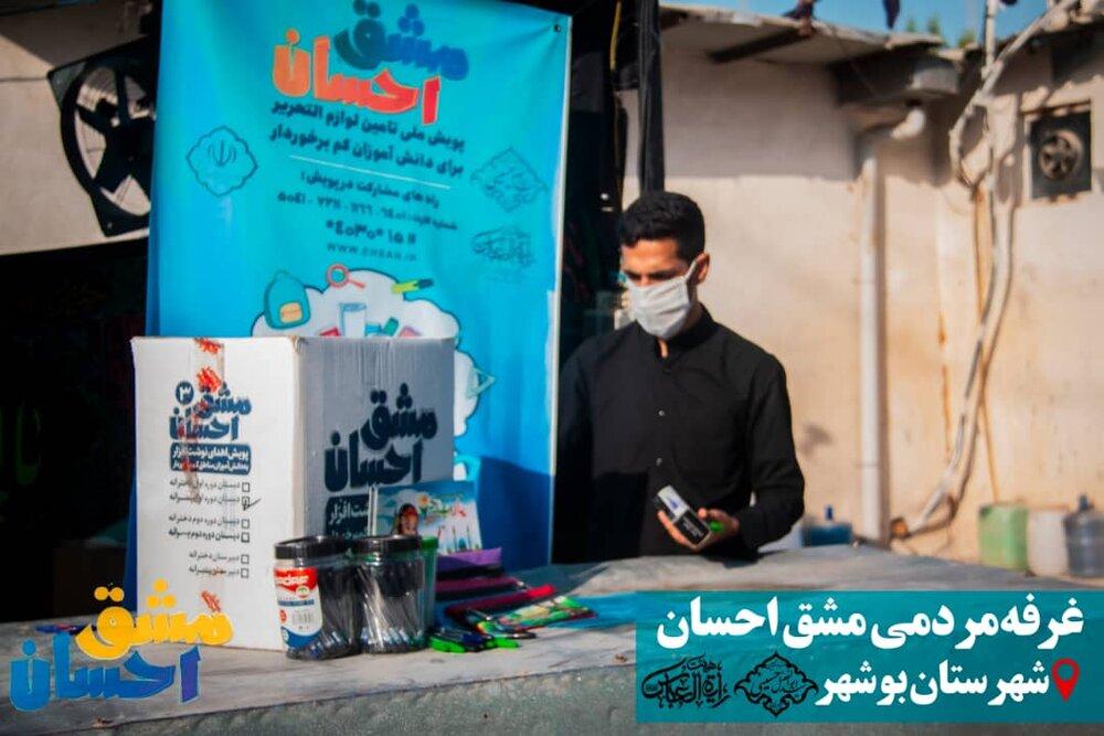 غرفه پویش ملی مشق احسان  گروه جهادی خادم الحسین ع بندر بوشهر استان بوشهر