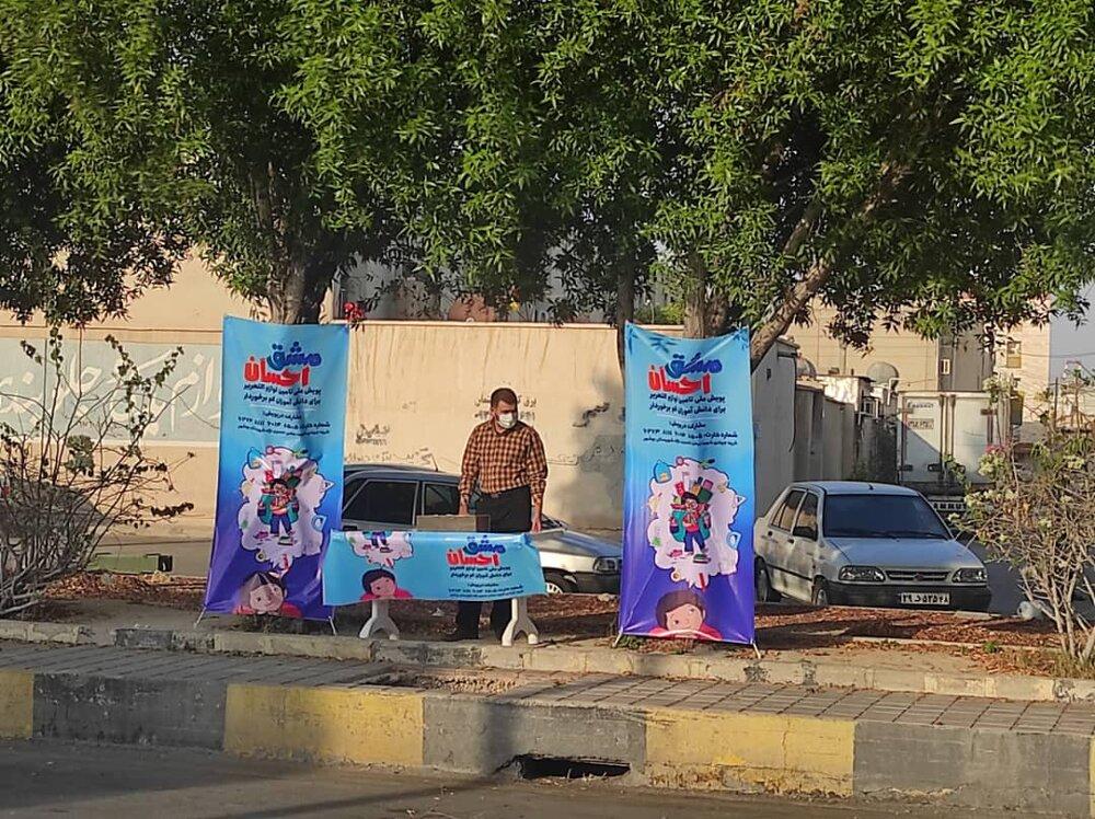 غرفه پویش ملی مشق احسان   گروه جهادی شهید حسین نژاد بندر بوشهر استان بوشهر