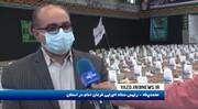 ششمین رزمایش  همدلی و احسان و رزمایش مشق احسان در استان یزد برگزار شد