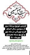 توزیع مرحله دوم از سومین سال اجرای طرح مهربانی در ماه مهر